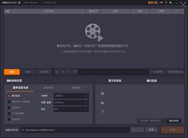 Gom Encoder(视频转换软件)