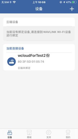 WAVLINK软件截图1
