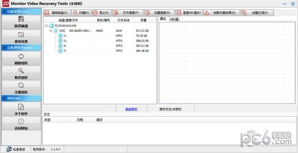 正大万能监控恢复软件(Monitor Video Recovery Tools)