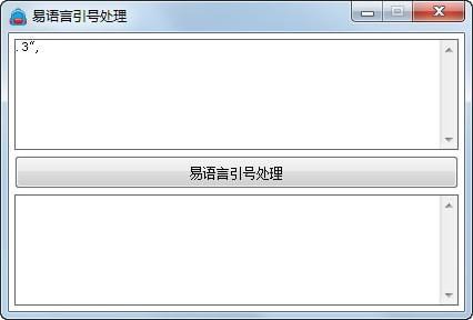 易语言引号处理工具