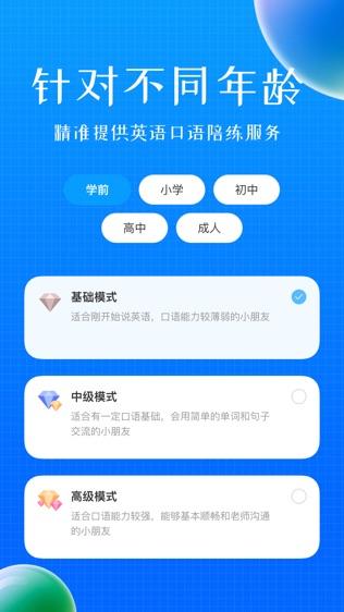 小尾巴翻译官软件截图1