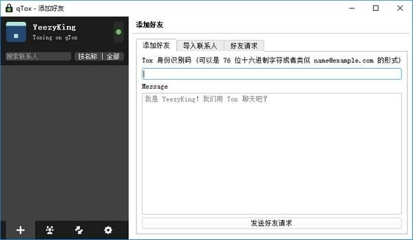 qTox For Windows