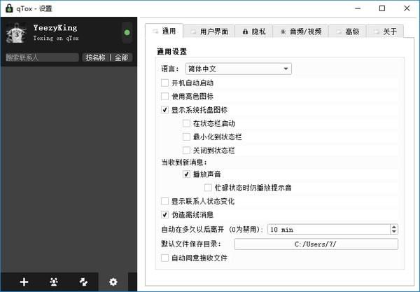qTox下载