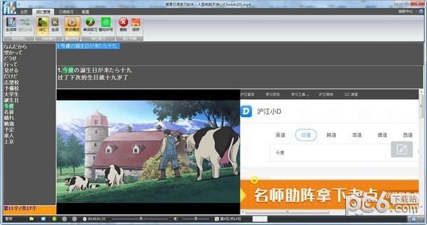 锡育日语学习软件
