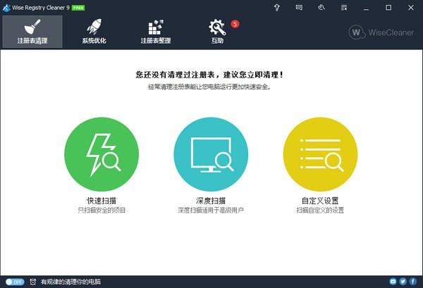 Wise Registry Cleaner Pro(清理垃圾器)