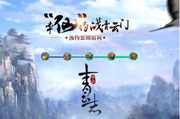 青云志手游腾讯版