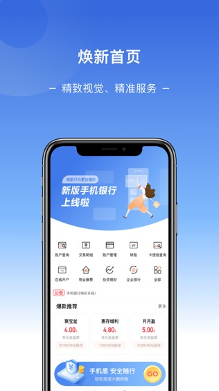 山东临朐聚丰村镇银行软件截图0