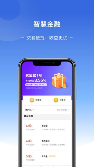 山东临朐聚丰村镇银行软件截图1