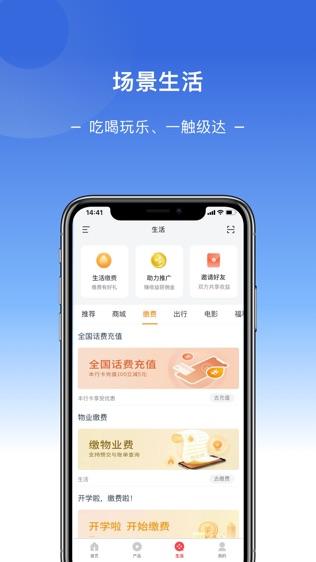 山东临朐聚丰村镇银行软件截图2