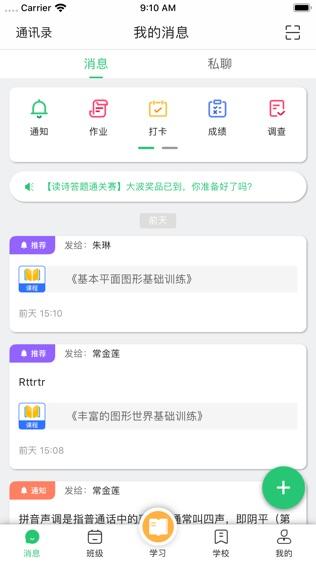 河南校讯通软件截图1