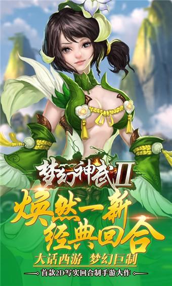 梦幻神武2变态版下载