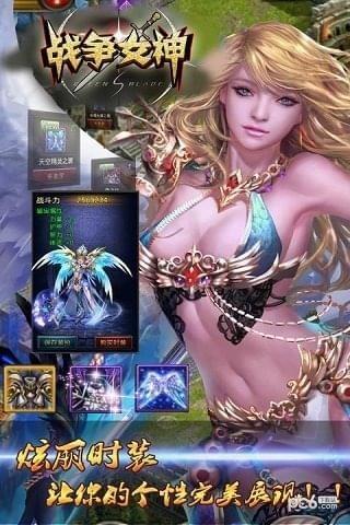 战争女神九游版下载