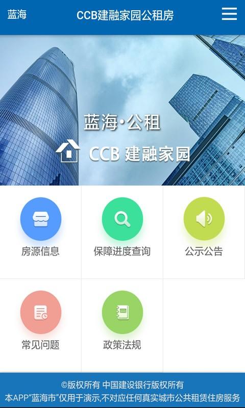 CCB建融公租软件截图0