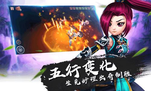 一笑江湖九游版软件截图3