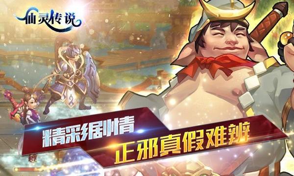 仙灵传说手游软件截图3
