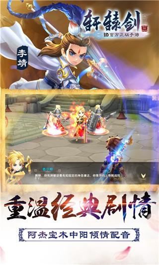 轩辕剑3手游360版