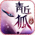 青丘狐传说手游腾讯版