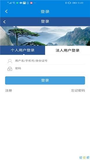 蚌埠人社软件截图2