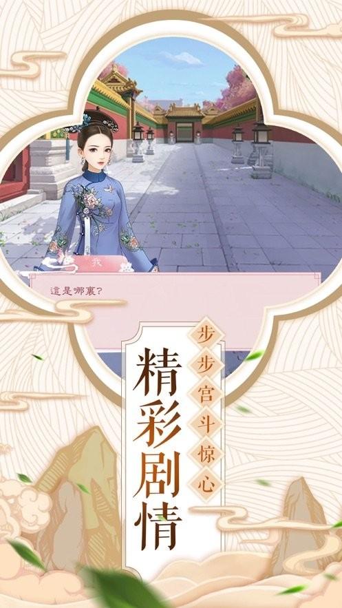 江山秀女传软件截图3