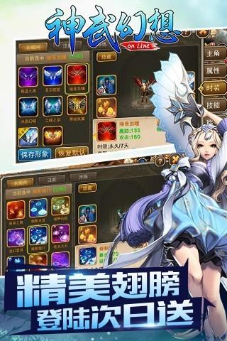 神武幻想腾讯版软件截图2
