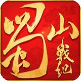 蜀山战纪之剑侠传奇手游百度版