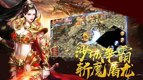 王者传奇九游版软件截图1