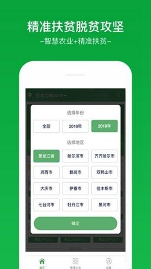 黑龙江扶贫软件截图3