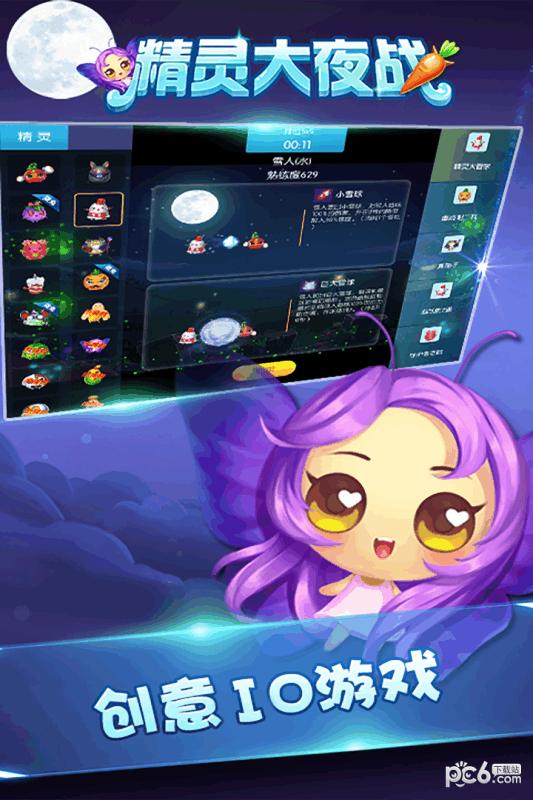 精灵大夜战九游版软件截图2