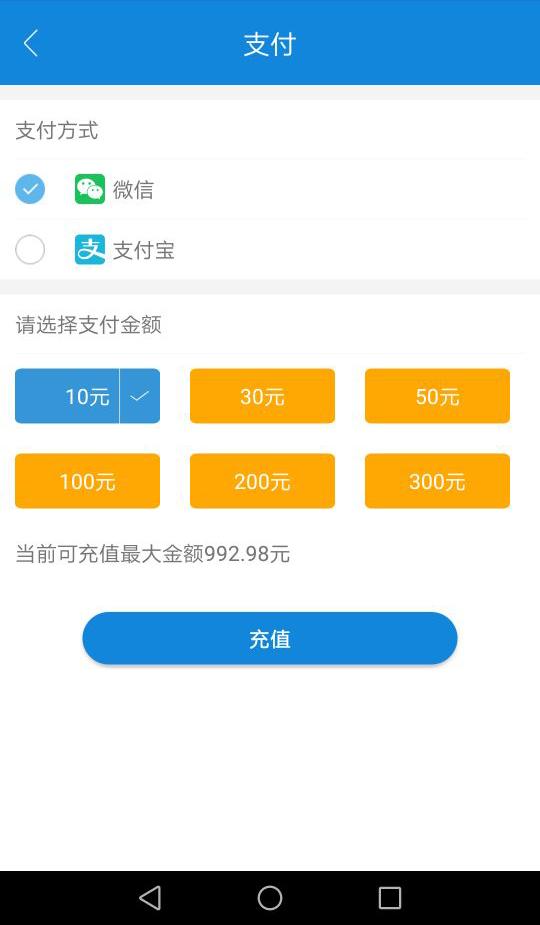 宜兴市民卡软件截图0