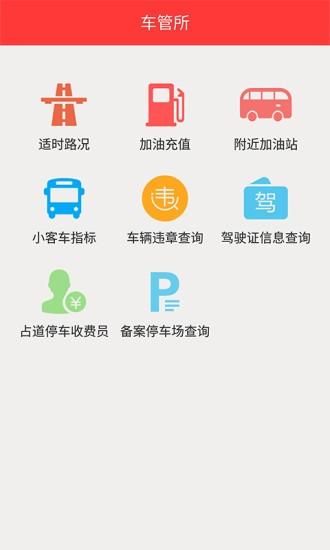 北京车管所软件截图3