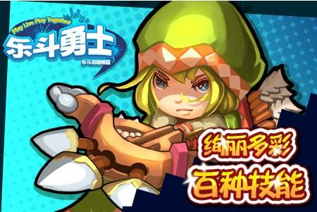 乐斗勇士软件截图3