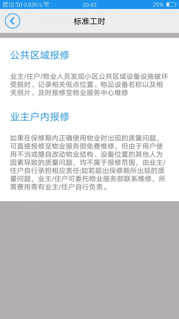 永川云物业