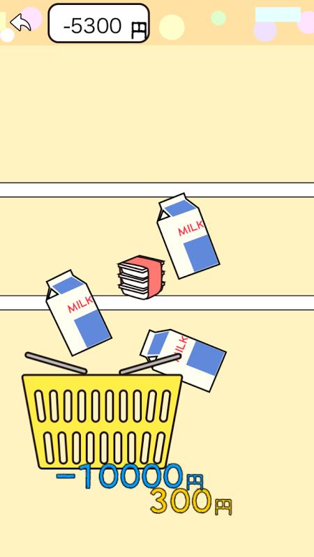 购物游戏软件截图2