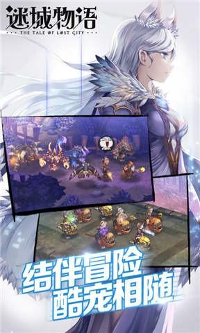 迷城物语360版软件截图3