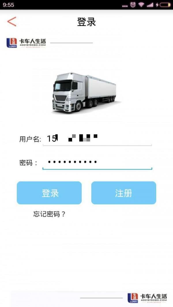 卡车人生活