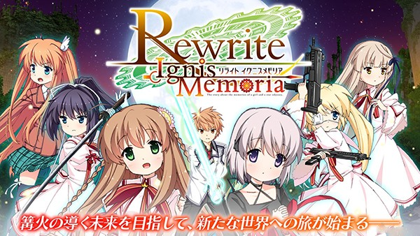 Rewrite燃烧记忆