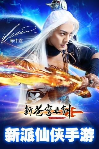 新苍穹之剑九游版