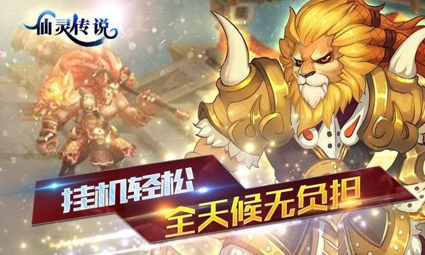 仙灵传说手游软件截图2