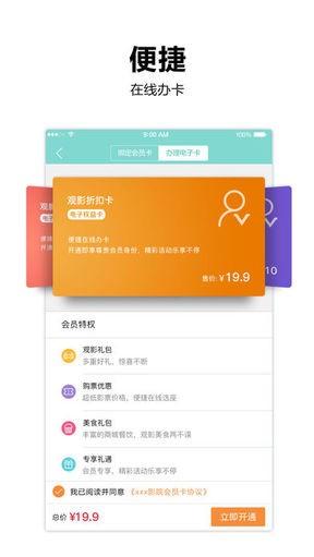 CMC华人影城软件截图1