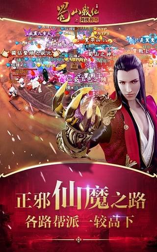 蜀山战纪之剑侠传奇手游百度版软件截图3