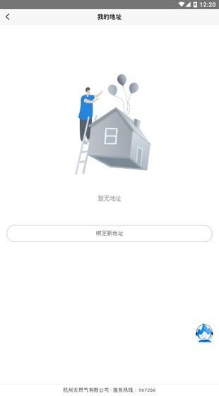 杭州燃气19厅