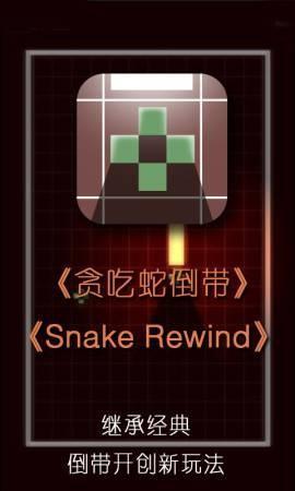 贪吃蛇倒带软件截图0