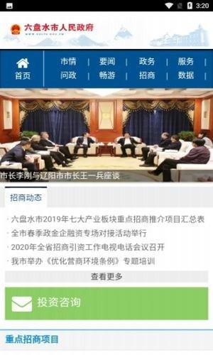 中国凉都软件截图3