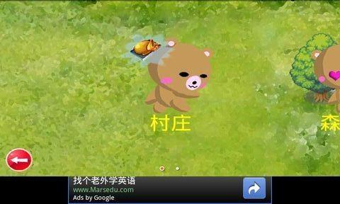 饥饿小熊2软件截图1