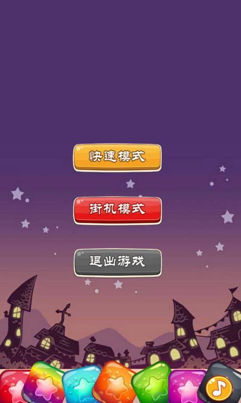 星星爱消消乐软件截图0
