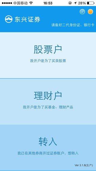 东兴自助开户软件截图0