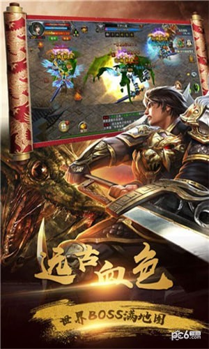 霸皇传奇游戏下载