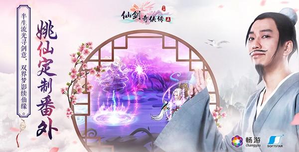 仙剑奇侠传五手游九游版
