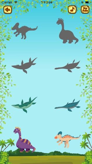 恐龙益智拼图软件截图1