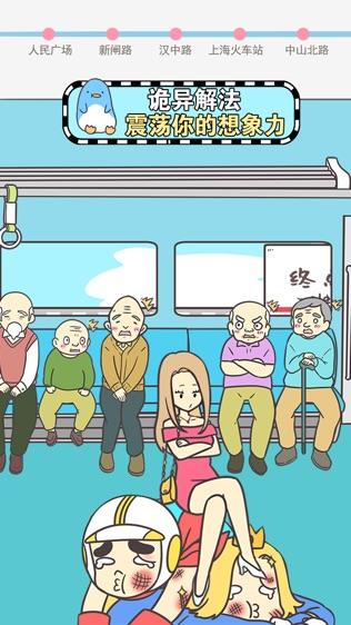 地铁上抢座是绝对不可能的软件截图2